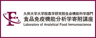 九州大学大学院農学研究院生命機能科学部門機能性多糖分析学寄附講座